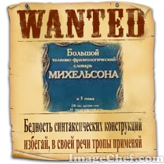Old Wanted Poster